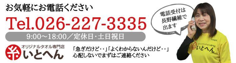 オリジナルタオル専門店いとへん Tel.026-227-3335