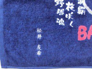 漢字で個人名を刺繍