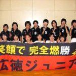 広徳ジュニアバレーチーム