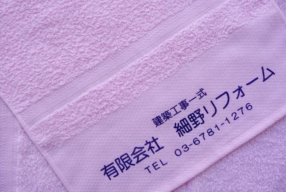 当店オススメのカラータオル