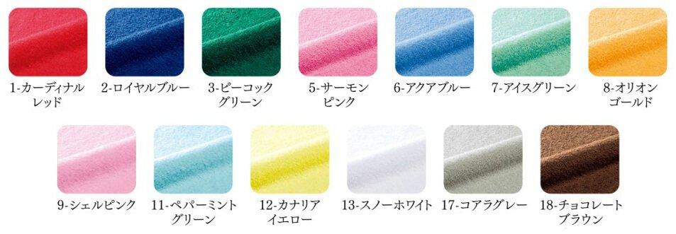 コーマ糸カラーフェイスタオルの13色