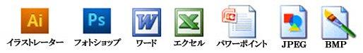 デザインデータの種類