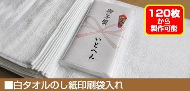 国産白タオルのし紙印刷袋入れ