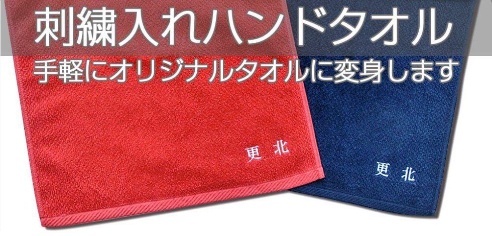 刺繍入れハンドタオル