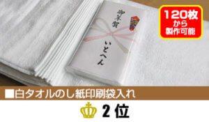 第2位:国産白タオルのし紙印刷袋入れ
