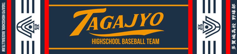 高校硬式野球部のマフラータオル
