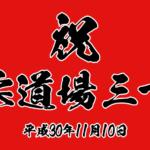 旭日柔道場