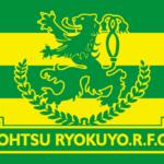 大津緑洋高校ラグビー部