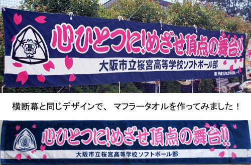 大阪市立桜宮高校ソフトボール部様 全面染料プリントマフラータオル