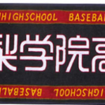 yamanashigakuin-towel