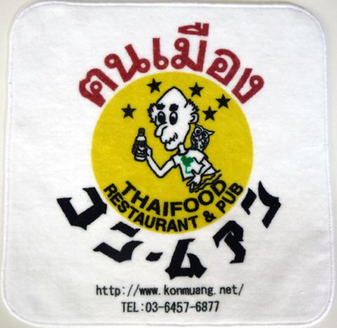 タイ料理レストラン「コン・ムアン」様 フルカラーインクジェットプリントミニタオル