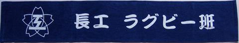 長野工業高校様 フルカラーインクジェットプリントマフラータオル