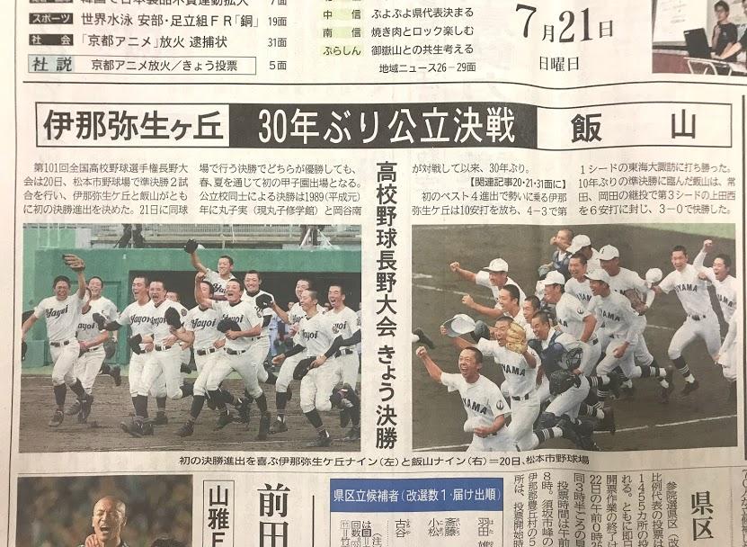 高校野球長野県大会決勝!