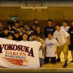 横須賀学院高等学校 男子バスケ部