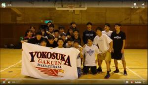横須賀学院高等学校 男子バスケ部 様