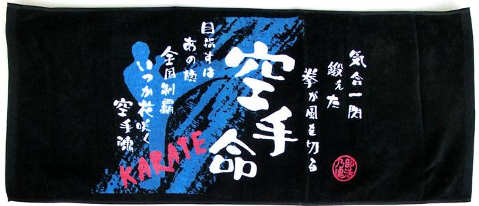 刺繍入部活魂フェイスタオル