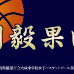 大成中学校女子バスケットボール部_最終