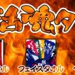 bukatsu-face-towel