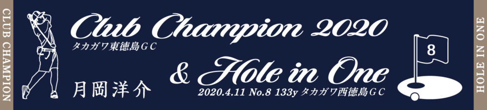 Club Chanpion 2020