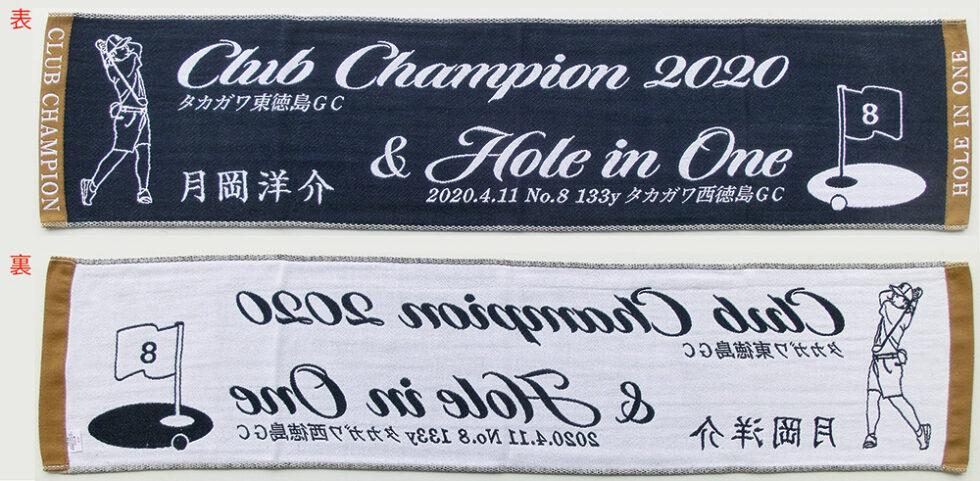 徳島県M様 ゴルフ倶楽部チャンピオン記念 マフラータオル