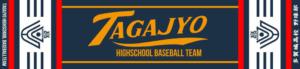 多賀城高校硬式野球部 様