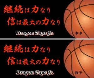 dragon Taps Jr.