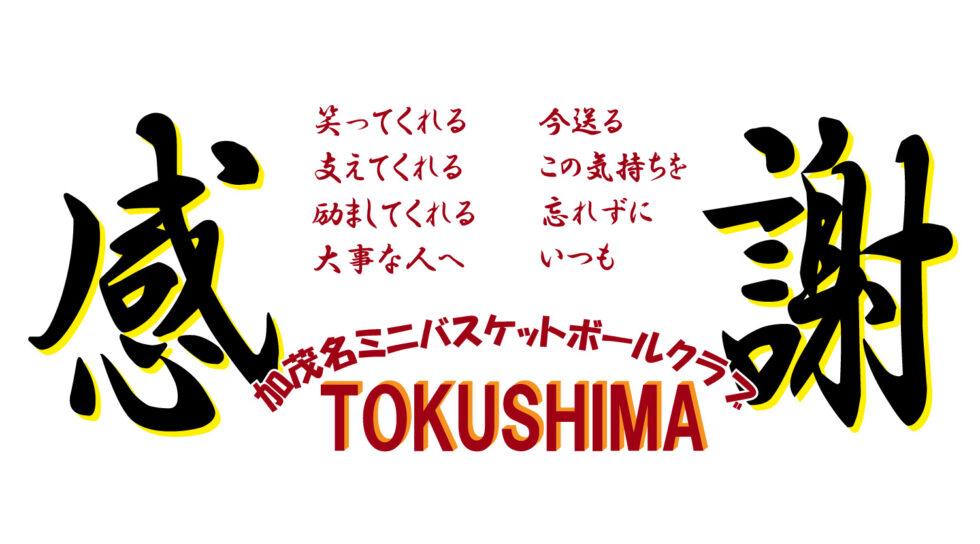 加茂名ミニバスのベンチタオル
