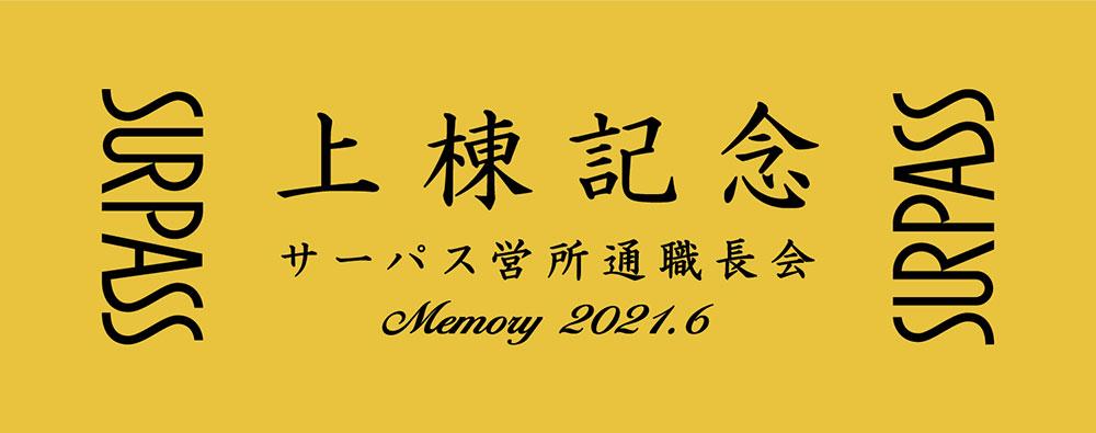 サーパス営所通職長会様の上棟記念タオル