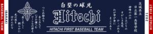 日立第一高校野球部様