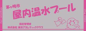 東京アスレティッククラブ様の毛違いジャガード織スポーツタオル