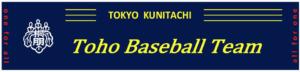 Toho Baseball Team