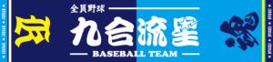 九合流星軟式少年野球チームのマフラータオル