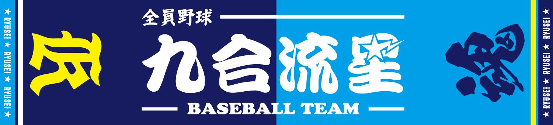 軟式少年野球チームのマフラータオル